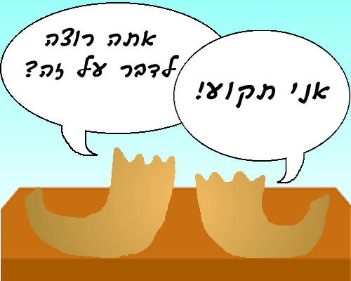 "Two shofarot are sitting on a table. One says ""אני תקוע"" (""I have been blown"", or ""I am stuck"". The other asks ""אתה רוצה לדבר על זה?‏"" (""Do you want to talk about it?"")"
